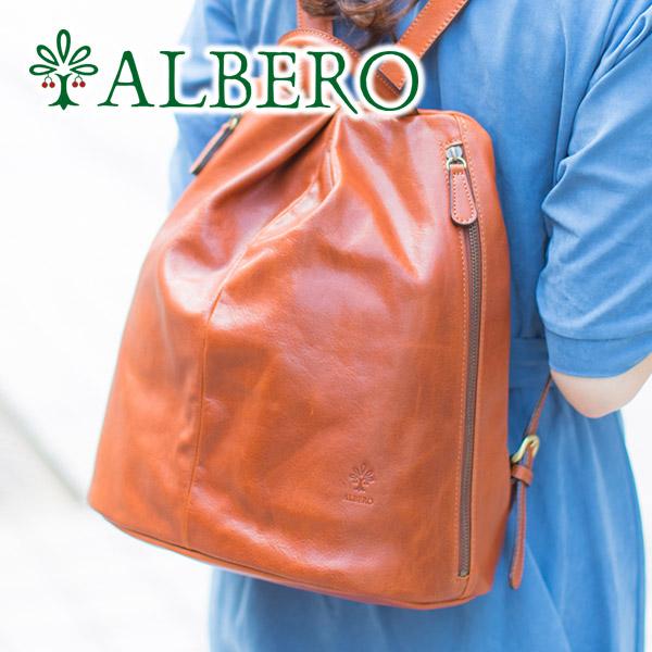 【かわいいWプレゼント付】 ALBERO アルベロ バッグVacchettrio(ヴァケットリオ) リュック 7750レディース リュックサック 日本製 ギフト かわいい おしゃれ プレゼント ブランド