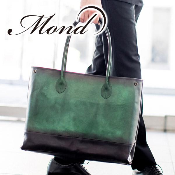 【実用的Wプレゼント付】 Mond モント バッグSchatten シャッテン トートバッグ MSC001モンド メンズ トートバッグ カジュアルトート 日本製 ギフト プレゼント ブランド