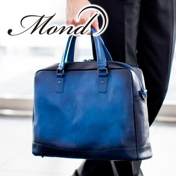 【実用的Wプレゼント付】 [ 新作 ] Mond モント バッグSchatten シャッテン 2WAYブリーフケース(ショルダーベルト付属) MSC002モンド メンズ ブリーフケース ビジネスバッグ 日本製