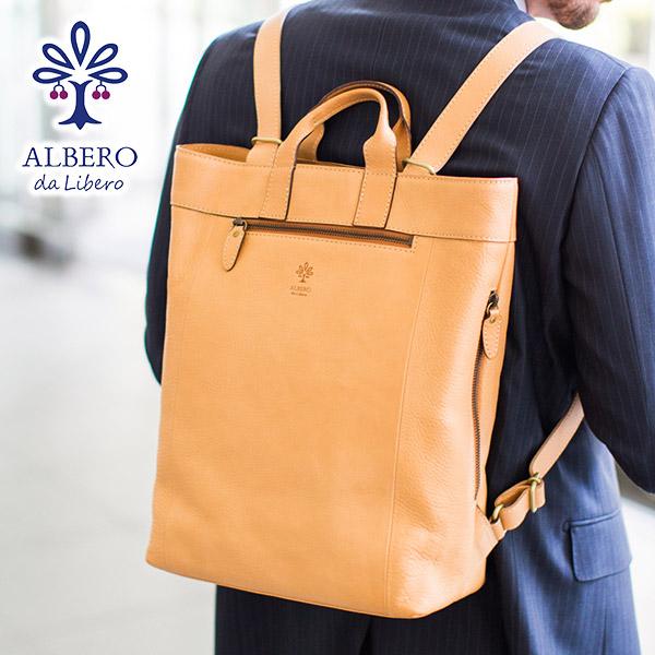【選べる実用的ノベルティ付】 ALBERO da Libero アルベロ ダ リーベロ バッグTUTTEE(トゥッティー) リュック 3002メンズ バッグ リュックサック 大容量 大人 日本製 ギフト プレゼント