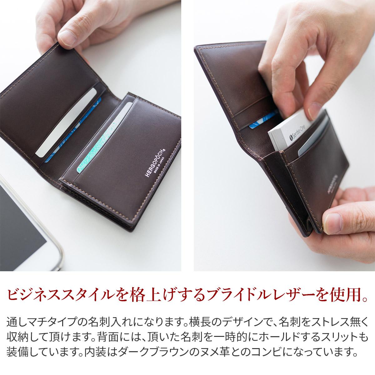 8b6419765914 HERGOPOCH ergopok business card holder Bridle Series bridle series bridle  leather business card holder
