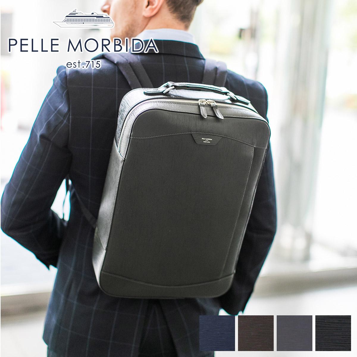 【実用的Wプレゼント付】 PELLE MORBIDA ペッレモルビダ バッグCapitano キャピターノ エンボスレザーリュック型ブリーフバッグ PMO-CA207メンズ ブリーフケース モルビダ ペレモルビダ 日本製