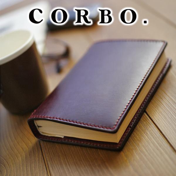 【実用的Wプレゼント付】 CORBO. コルボ-Libro- リーブロシリーズブックカバー(文庫本サイズ) 8LF-9426メンズ ブックカバー 日本製 ギフト プレゼント
