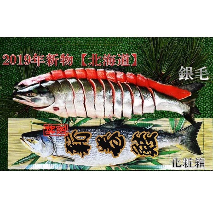 新巻鮭姿切身 北海道産 銀毛1本化粧箱入れ(約2kg)
