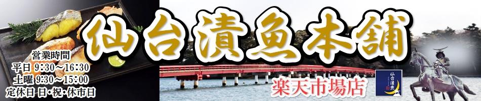 仙台漬魚本舗:こだわりの漬魚、まごころ込めて贈ります 「仙台漬魚本舗」