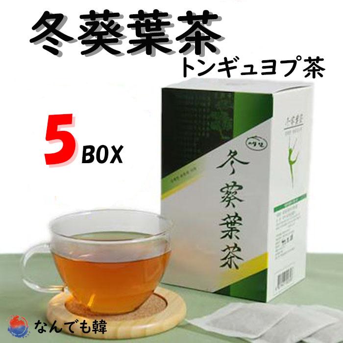ダイエット茶 健康茶 冬葵葉茶 30包×5 大人気 トンギュヨプ茶 朝すっきり プレゼント ドンギュヨプ茶