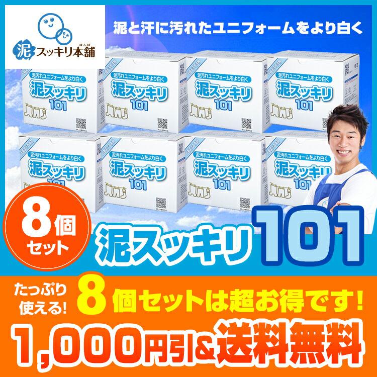 【送料無料8箱セット】泥汚れ専用洗剤「泥スッキリ101」[2kg]×8箱。泥汚れ全般に対応