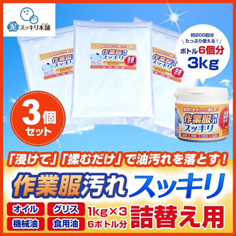 【送料無料】作業服汚れスッキリ詰替え3袋セット(グリス・エンジンオイル・機械油など)