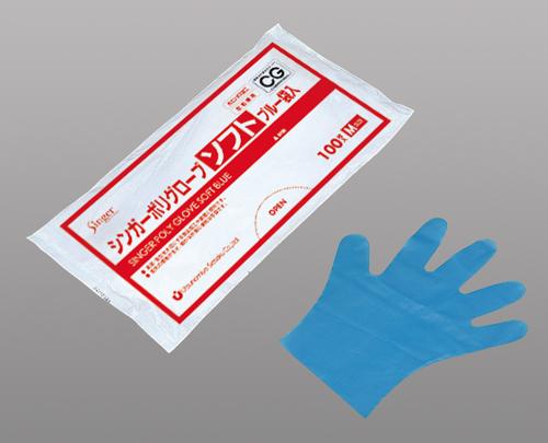 シンガーポリグローブソフト袋入【ポリエチレンLD ブルー】(100枚×50袋)《宇都宮製作所正規代理店》(食品衛生法第370号に適合)
