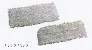 [送料無料][事業者限定] ワックスモップ 10枚[D180mm×W445mm]《シーバイエス正規代理店》●北海道、沖縄離島は別途送料がかかります。