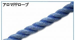 アロマPPロープ【16mm】【入数:300m】ブルー(強度32.4kN)
