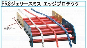 PRSジェリースミス エッジプロテクター【サイズ:30.5cm×30.5cm×10cm】【重量:2.1kg】
