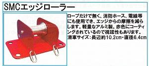 SMCエッジローラー【サイズ:17.5cm×25cm×11cm】【重さ:1.5kg】