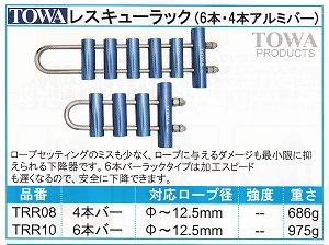 TOWA レスキューラック【4本アルミバー】【対応ロープ径:φ~12.5mm】