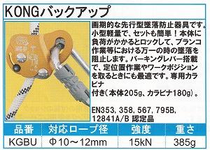 KONGバックアップ【強度:15kN】【対応ロープ径:φ10~12mm】