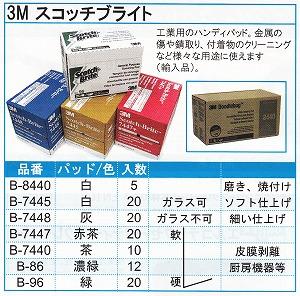 3M スコッチブライト【白】【ガラス可】【20枚入り×3箱】《TOWA正規代理店》