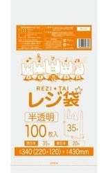 [5箱から送料無料][事業者限定] レジ袋厚手タイプ35号100枚 半透明[0.016厚×220/340×430mm]80冊[20冊×4箱]《サンキョウプラテック正規代理店》●北海道・沖縄・離島は別途送料がかかります。
