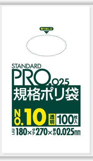 割引も実施中 規格ポリ袋透明LLDPE0.025mm 3箱から送料無料 事業者限定 規格ポリ袋 10号透明 180×270×0.025mm 宛先が個人名の場合はお取り扱いできません 日本サニパック正規代理店 注 100枚入 好評 10冊×3箱 同一メーカー3ケース以上送料無料