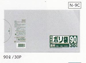 [事業者限定]業務用ポリ袋 N-9C[90L]透明 [0.045×ヨコ900×タテ1000mm]30枚入×10冊[日本サニパック正規代理店][同一メーカー3ケース以上送料無料](注)宛先が個人名の場合はお取り扱いできません
