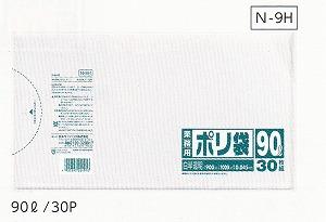 [事業者限定]業務用ポリ袋 N-9H[90L]白半透明 [0.045×ヨコ900×タテ1000mm]30枚入×10冊[日本サニパック正規代理店][同一メーカー3ケース以上送料無料](注)宛先が個人名の場合はお取り扱いできません