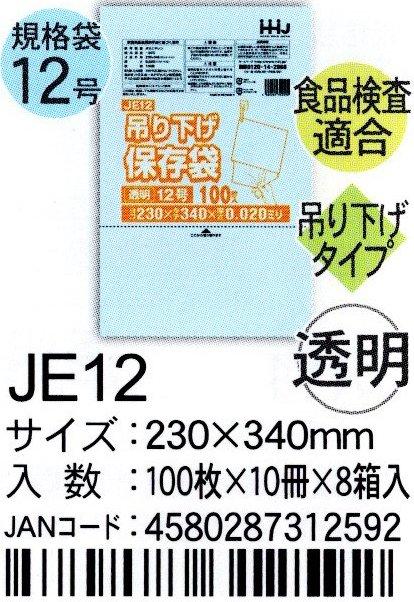 《事業者限定》 《規格袋9号》JE-12(100枚×10冊×8箱入)(230×340×0.020mm厚)《ハウスホールドジャパン正規代理店》《同一メーカー5ケース以上送料無料》(注意)個人名様への配送はできません