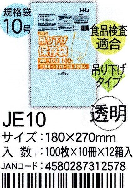 《事業者限定》 《規格袋9号》JE-10(100枚×10冊×12箱入)(180×270×0.020mm厚)《ハウスホールドジャパン正規代理店》《同一メーカー5ケース以上送料無料》(注意)個人名様への配送はできません