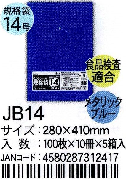 [事業者限定] [規格袋14号青色]JB-14(100枚×10冊×5箱入)(280×410×0.02mm厚)《ハウスホールドジャパン正規代理店》《同一メーカー5ケース以上送料無料》