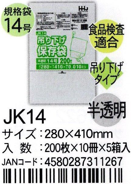《事業者限定》 《規格袋14号》JK-14(200枚×10冊×5箱入)(280×410×0.01mm厚)[ハウスホールドジャパン正規代理店][同一メーカー5ケース以上送料無料](注意)個人名様への配送はできません