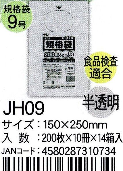 《事業者限定》 《規格袋9号》JH-09(200枚×10冊×14箱入)(150×250×0.01mm厚)[ハウスホールドジャパン正規代理店][同一メーカー5ケース以上送料無料](注意)個人名様への配送はできません