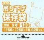 [3箱から送料無料][事業者限定]《規格袋9号》JE-09(100枚×10冊×16箱入)(150×250×0.020mm厚)《ハウスホールドジャパン正規代理店》《同一メーカー3ケース以上送料無料》(注意)個人名様への配送はできません