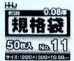 《食品検査適合 規格袋11号》 [3箱から送料無料][事業者限定]《規格袋11号》JX-11(50枚×10冊×4箱入)(200×300×0.080mm厚)《ハウスホールドジャパン正規代理店》《同一メーカー3ケース以上送料無料》(注)個人名は配送できません。