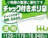 [3箱から送料無料][事業者限定] [チャック付ポリ袋]CF-4(100枚×10冊×8箱入)(120×170×0.04mm厚)[ハウスホールドジャパン正規代理店][同一メーカー3ケース以上送料無料](注)宛先が個人名の場合はお取り扱いできません