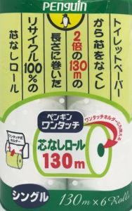 [送料無料][事業者限定] ペンギンワンタッチ芯なし 130m(太芯) [シングル114mm幅][6ロール×8パック×10箱]《丸富製紙正規代理店》●北海道・沖縄離島は別途送料がかかります。