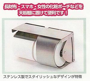 [事業者限定][丸富製紙オリジナル] 2連式トイレットホルダー[天板・鍵付き]《丸富製紙正規代理店》