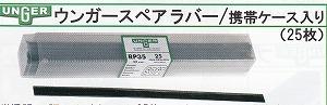 ウンガーソフトスペアラバー/携帯ケース入り【35cm】【1ケース25枚入り】《ウンガー(UNGER)正規取扱店》【標準価格より40%OFF】