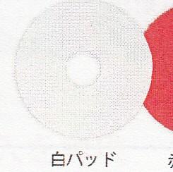 白パッド 7インチ(WP-144用)10枚入り【940416】《アマノ武蔵電機正規代理店》