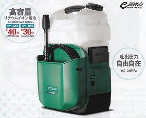 日立コードレス高圧洗浄機AW18DBL形(18V)《日立工機正規代理店》