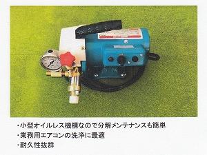 エアコン洗浄機 KYC-20A《エアコンカバーサービス正規代理店》