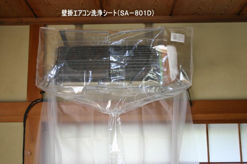 エアコン洗浄シートSA-180D(壁掛用)《エアコンカバーサービス正規代理店》