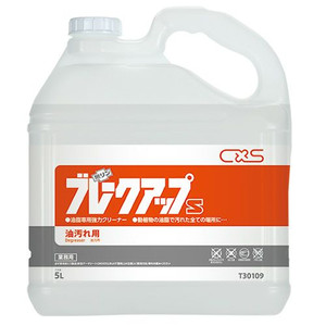 [送料無料] ブレークアップS(5L)[5L×3本入り][強力な洗浄力で油汚れを除去]《シーバイエス正規代理店》