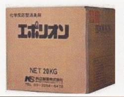 [送料無料][事業者限定] 消臭剤 エポリオン N-10C[石鹸の香り][20Kg]《共立製薬正規取扱店》●沖縄離島は別途送料がかかります。