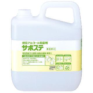 サポステ【5L×3本】【環境アルコール除菌剤】《サラヤ正規代理店》【標準価格より20%OFF】