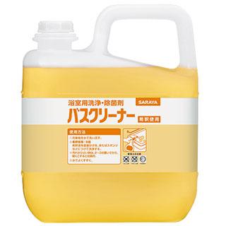 バスクリーナー【5kg×3本入り】【浴室用洗浄・除菌剤】《サラヤ正規代理店》【標準価格より20%OFF】