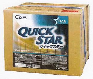 人気ブランド多数対象 オススメ人気商品《瞬速の星クイックスター》 CXSシーバイエス クイックスター 18L 速乾性樹脂ワックス 激安通販 シーバイエス正規代理店 BIB