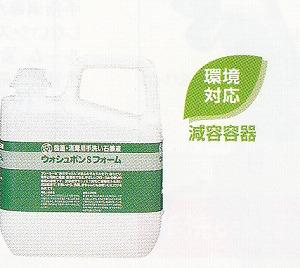 業務用手洗石鹸液 ウォシュボンSフォーム(5kg)【5kg×3本入】【泡状石鹸液】《 東京サラヤ正規代理店》【医薬部外品】