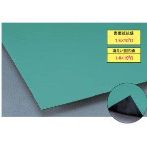 テラモト カラー導電性ゴムシート 厚さ3mm×1m幅×20m