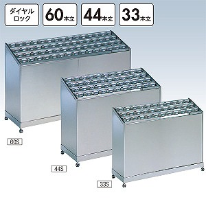 アンブラーPCX【33S】(ダイヤルロック式)(33本立)《山崎産業正規代理店》【標準価格より20%OFF】※受注生産