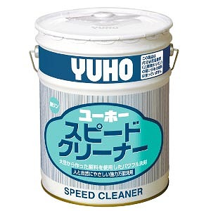 業務用洗剤 ユーホーニイタカスピードクリーナー【18L】強力多用途洗剤《ユーホーニイタカ正規代理店》