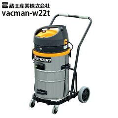 バックマン[送料無料][事業者限定] バックマン W22T[乾湿両用真空掃除機100V]《蔵王産業正規代理店》, うまいけんおつまみSHOP珍味スター:8e2a36f8 --- novoinst.ro