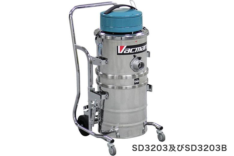 [送料無料][事業者限定] バックマンSD3203[乾湿両用真空掃除機100V]《蔵王産業正規代理店》